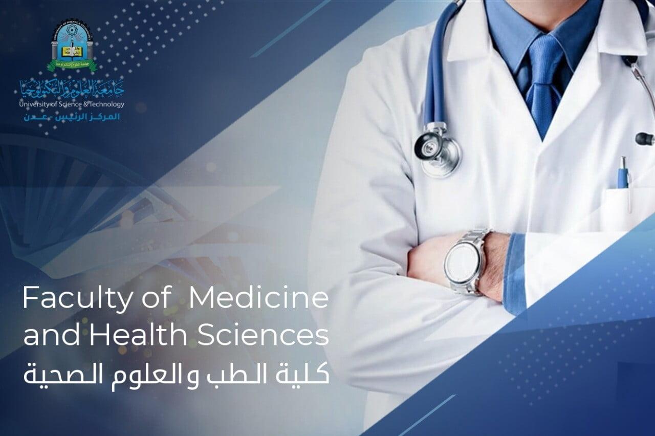 الطب والعلوم الصحية