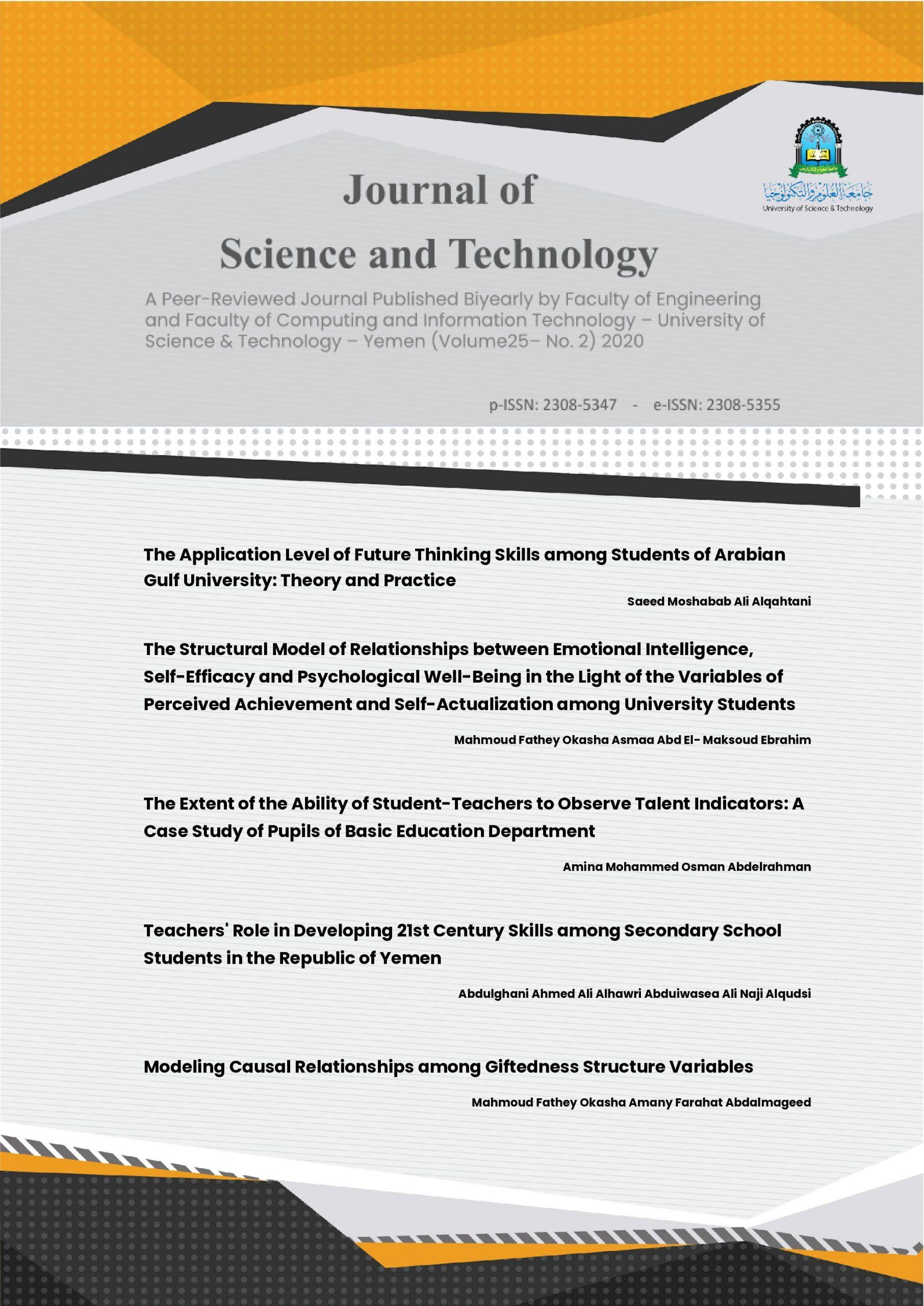 العلوم والتكنولوجيا