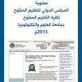 شهادة عضوية المجلس الدولي لكلية التعليم المفتوح