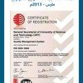 شهادة الجودة ( الايزو ) 2008